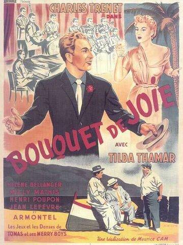 Радостный букет (Bouquet de joie)