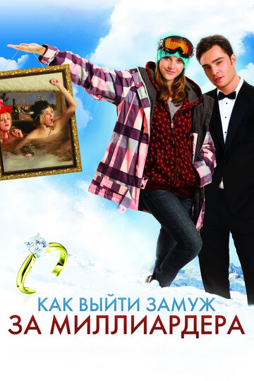 Как выйти замуж за миллиардера (2010) полный фильм онлайн
