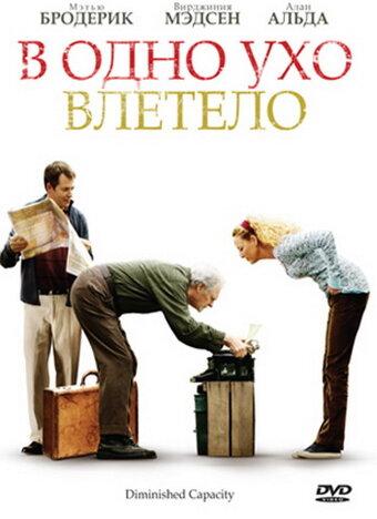 В одно ухо влетело (2008)