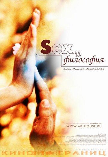 Фильм Sex и философия