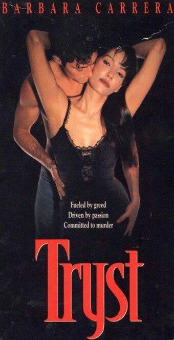 Клубок (1994)