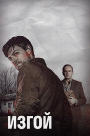 Смотреть Изгой 1 сезон (2016) в HD качестве 720p