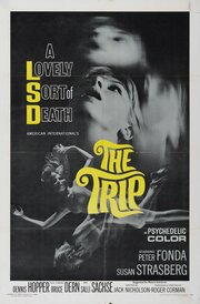 Трип (1967)