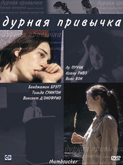 Дурная привычка (2004)