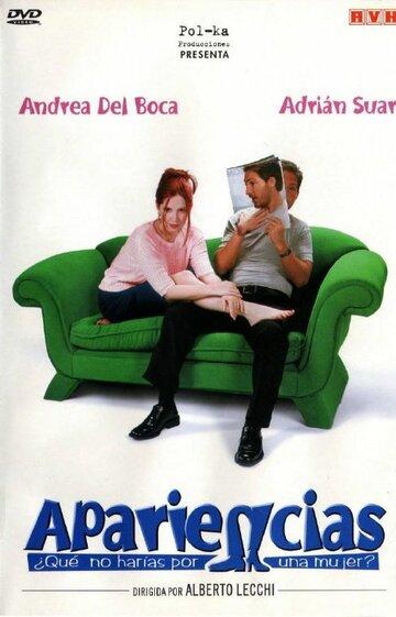 Видимость (2000)