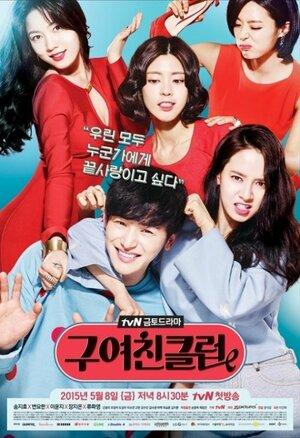 300x450 - Дорама: Клуб бывших подружек / 2015 / Корея Южная