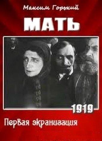 Мать (1919)