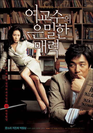 Пьянящее влечение (2006)