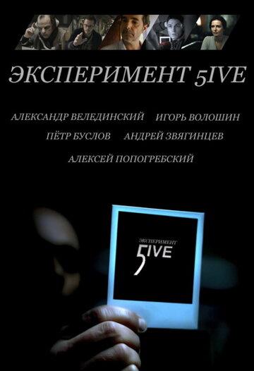 Эксперимент 5ive: Bloodrop полный фильм смотреть онлайн