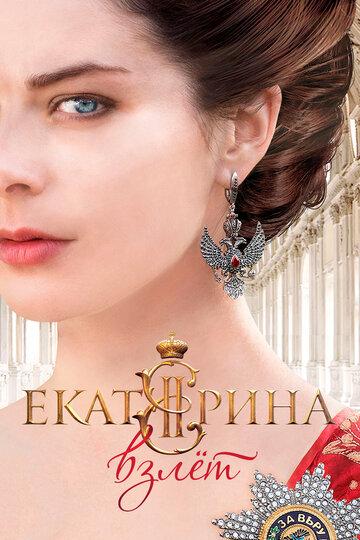 Сериал Екатерина. Взлет