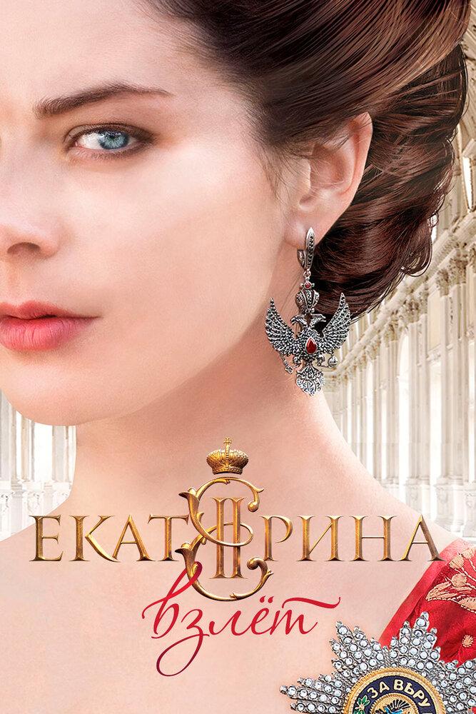 Екатерина Взлет сериал 2017 смотреть онлайн бесплатно на