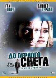 До первого снега (2006)