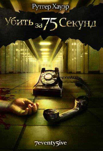 Убить за 75 секунд / 7eventy 5ive (2007)