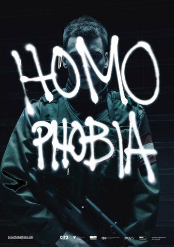 Гомофобия