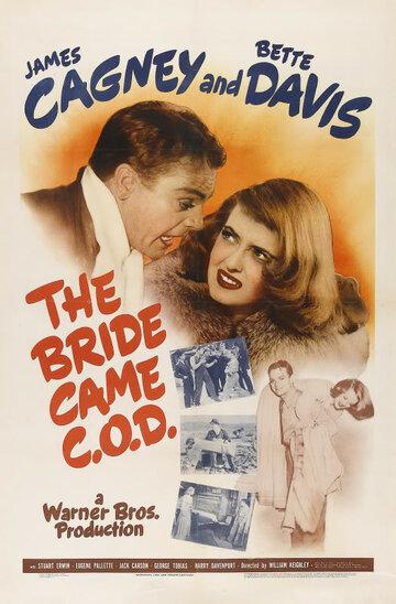 Невеста наложенным платежом (The Bride Came C.O.D.)