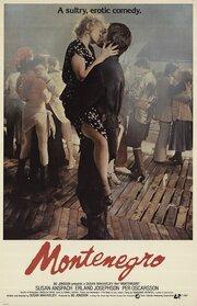 Монтенегро (1981)