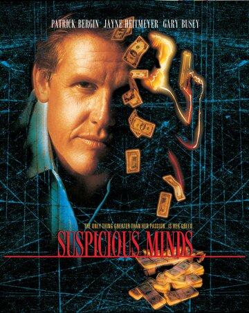 Подозрительные лица (1997)