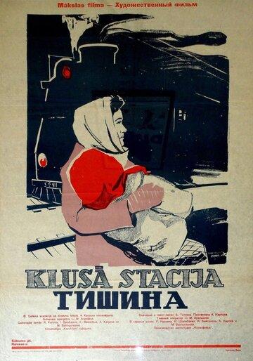 Тишина (1960) полный фильм онлайн
