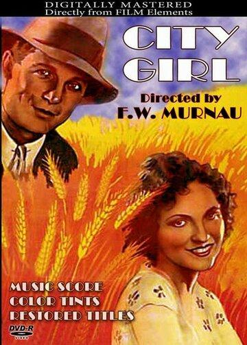 Городская девчонка (1930) полный фильм онлайн