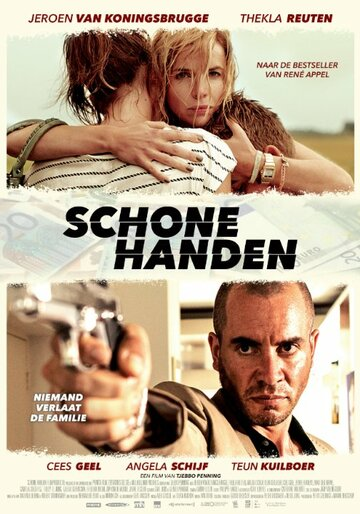 Чистые руки (2015) полный фильм онлайн