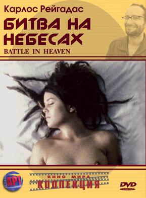 Постер к фильму Битва на небесах (2005)