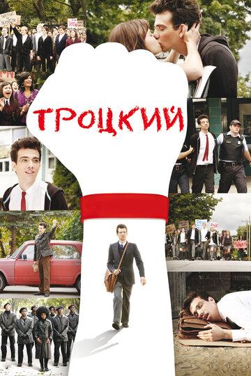 Троцкий 2009 | МоеКино
