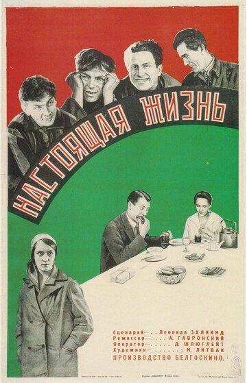Настоящая жизнь (1930) полный фильм онлайн