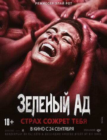Зеленый ад (2013) полный фильм