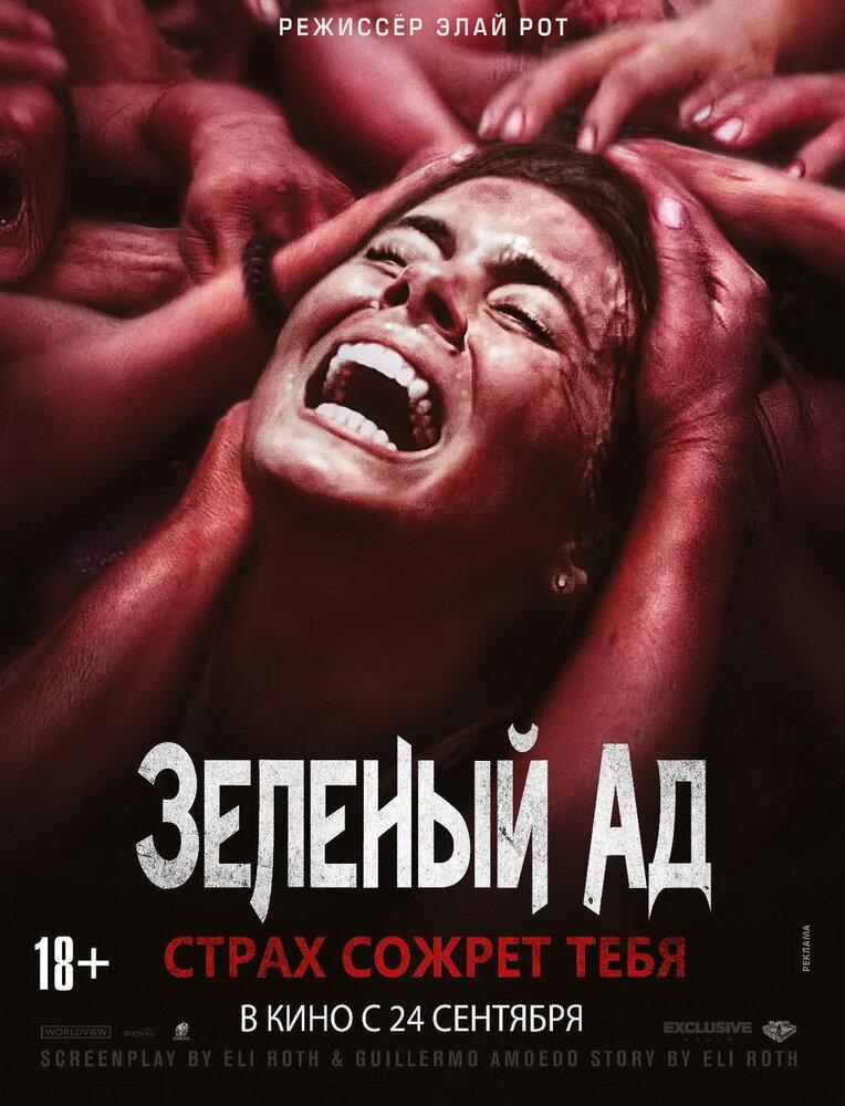 Смотреть фильм ужасов сексуалные канибалы
