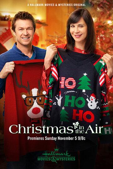 Рождество в воздухе (ТВ)