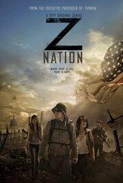Смотреть онлайн Нация Z