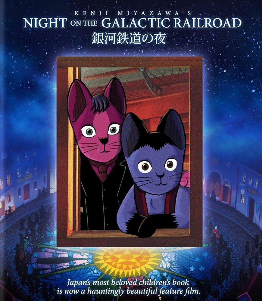 Посте Ночь на Галактической железной дороге