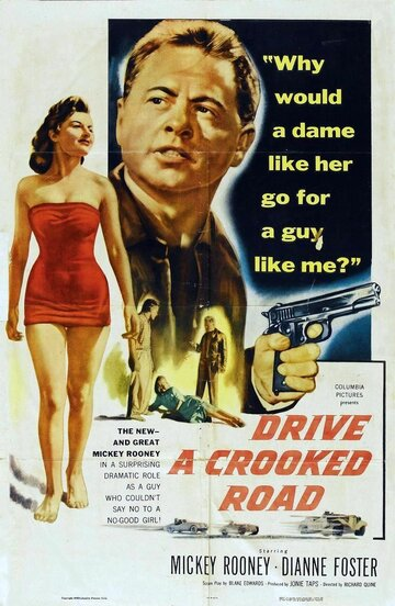 Поездка по кривой дороге (Drive a Crooked Road)
