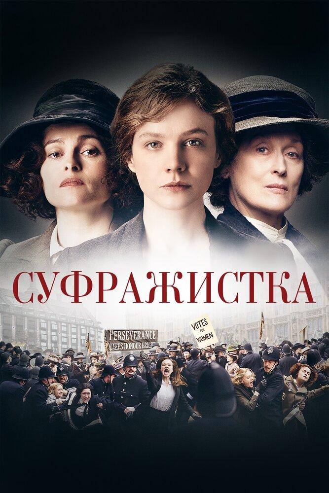 Suffragette | სუფრაჟისტები |Суфражистка ქართულად,[xfvalue_genre]