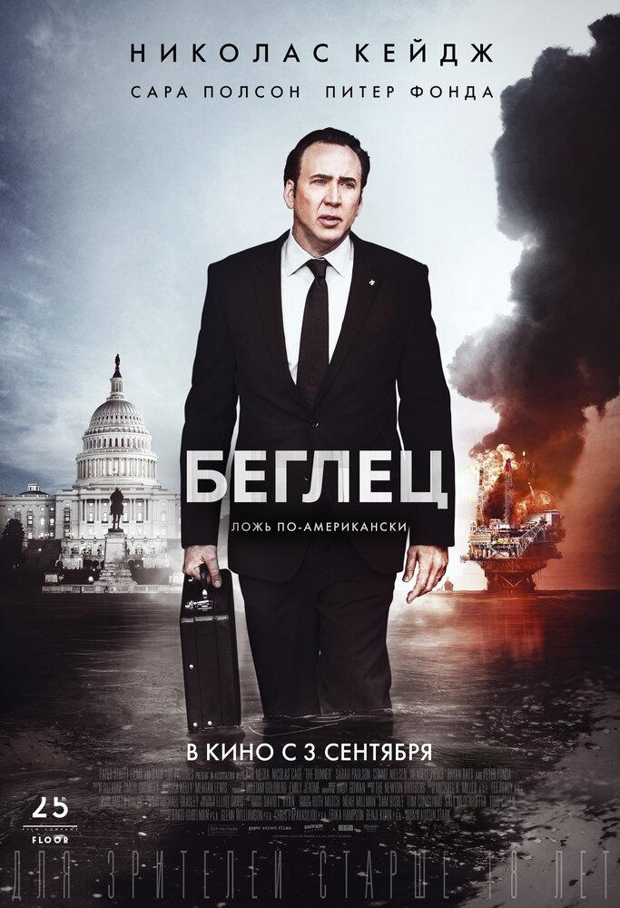 Отзывы к фильму — Беглец (2015)