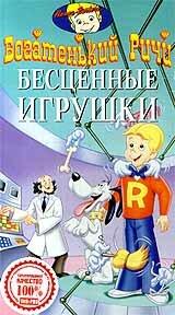 Богатенький Ричи (1982)