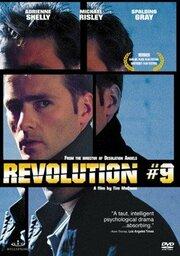 Смотреть онлайн Революция №9