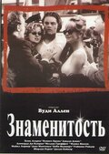 Знаменитость (1998)