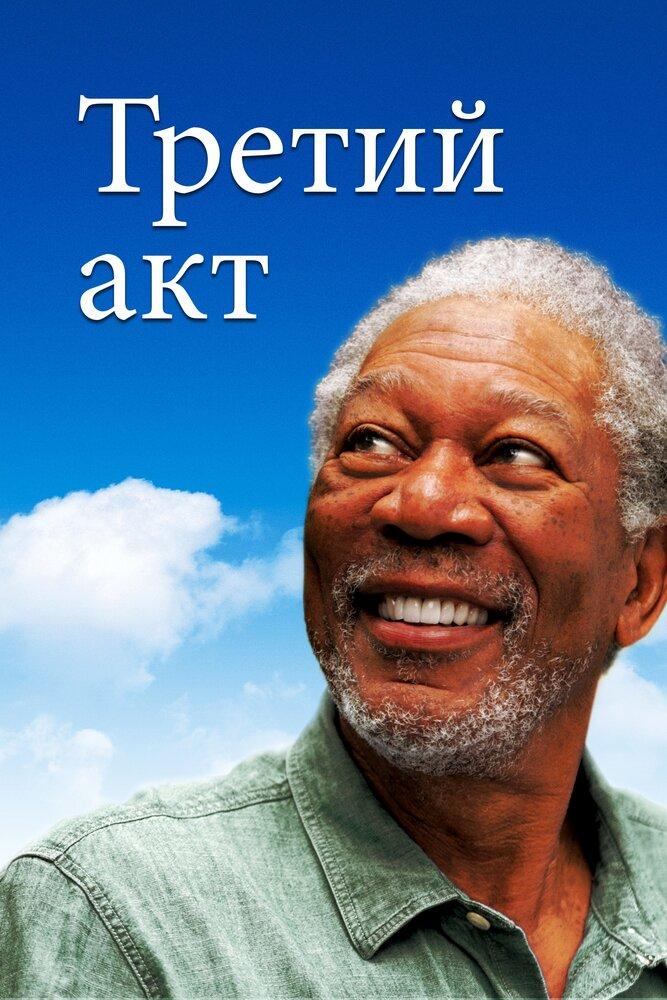 Третий акт (2012) смотреть онлайн HD720p в хорошем качестве бесплатно