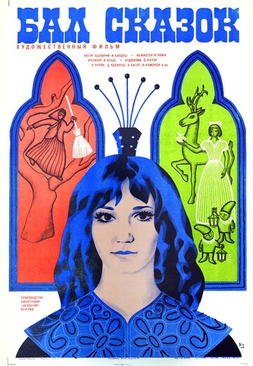 Бал сказок (1983)