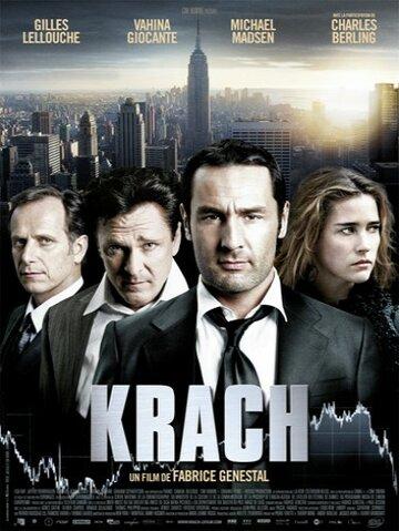 Банкротство (Krach)