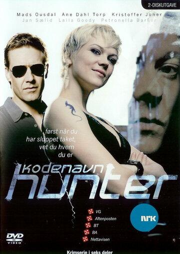 """Под кодовым названием """"Хантер"""" 2007   МоеКино"""