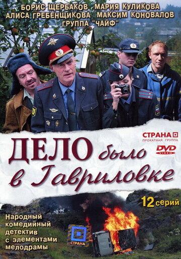 Дело было в Гавриловке (2007)