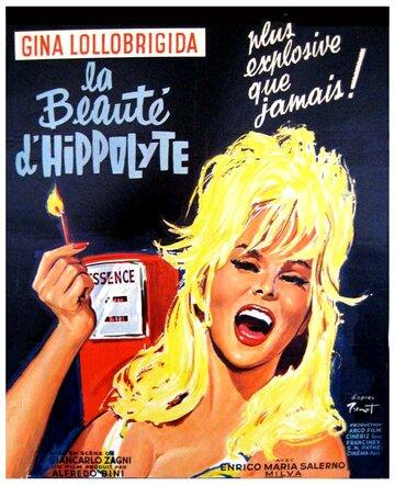Красота Ипполиты (1962)