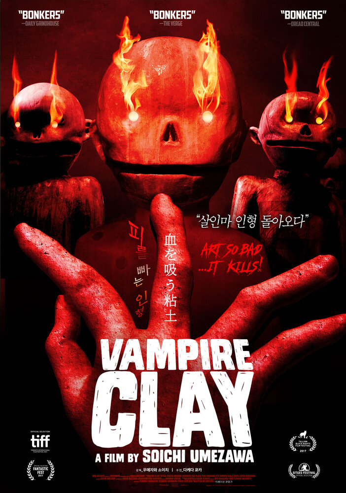 Фильмы Вампирская глина смотреть онлайн