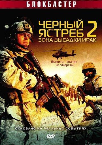 Черный ястреб 2: Зона высадки Ирак