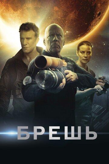 Брешь (2020)