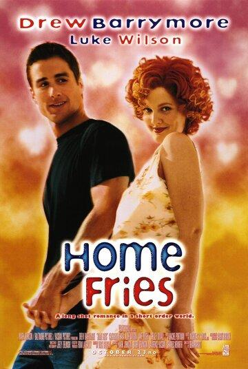Вот такие пироги / Home Fries (1998)