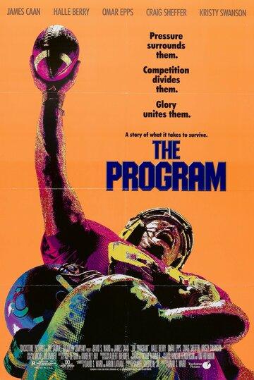 Программа (1993)