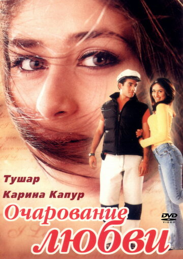 Очарование любви / Mujhe Kucch Kehna Hai (2001)